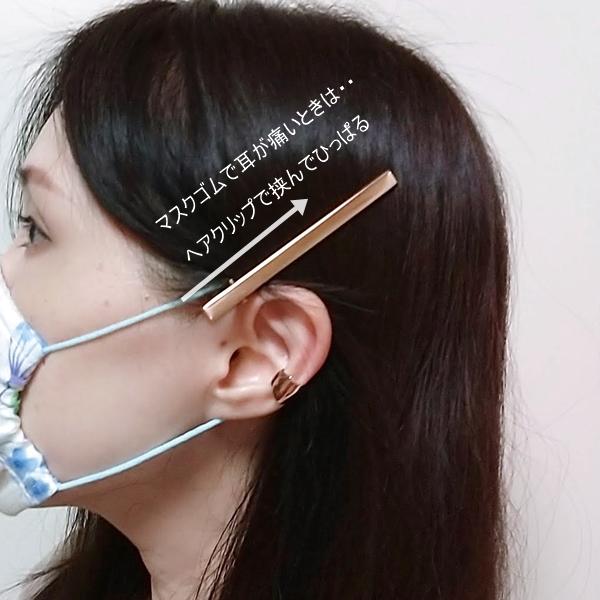 マスク アクセサリー 耳が痛くならない