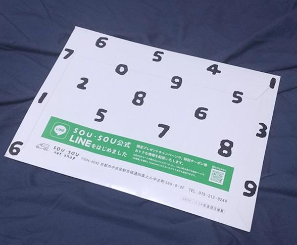 ソウソウ SOU・SOU 配送 梱包