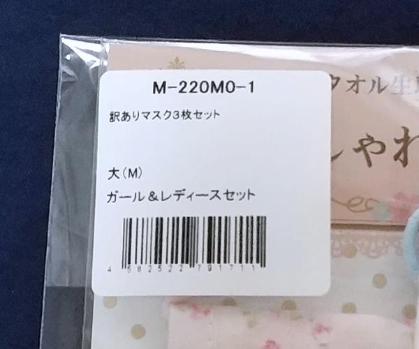 おしゃれマスク専門店 ミ・エストン ガーゼ 今治 布マスク福袋