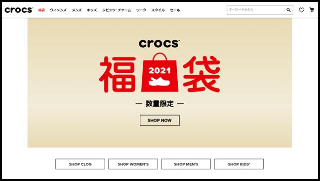 クロックス2021福袋 公式オンラインショップ